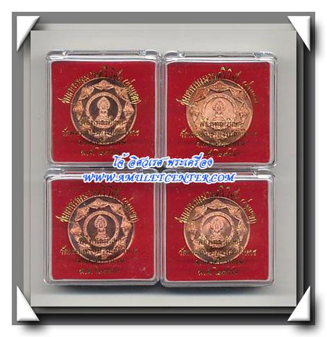 ราคาพิเศษ !!!!! เหรียญเทพหนุมาณศรีวิชัย เนื้อทองแดง ขนาด 3.2 ซม. รวม 4 เหรียญ