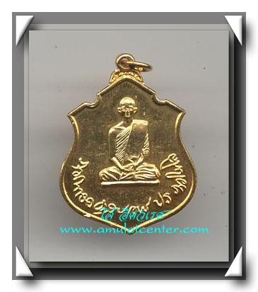เหรียญรัชกาลที่ 9 กองทัพภาค 3 จัดสร้าง พ.ศ.2517