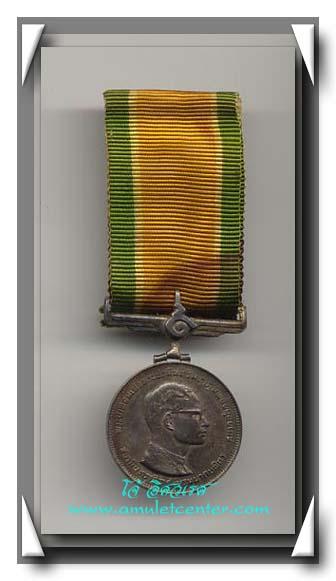 ร.9 เหรียญกษาปณ์ รุ่นฉลองศิริราชสมบัติครบ 25 ปี พ.ศ.2514 เนื้อเงินพร้อมแพรแถบ