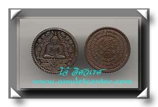 หลวงปู่หลิว วัดไร่แตงทอง เหรียญ พระแก้วมรกต ขอบสตางค์เนื้อนวโลหะรุ่น รวมพุทธคุณ พ.ศ.2538