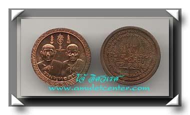 หลวงปู่หลิว วัดไร่แตงทอง เหรียญจัมโบ้ หลิว - คูณ เนื้อนวโลหะ รุ่น รวมพุทธคุณ