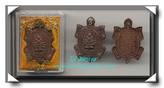 เหรียญพญาเต่าเรือนมหาเศรษฐี รุ่นรวมพุทธคุณ พ.ศ.2538 เนื้อนวโลหะ
