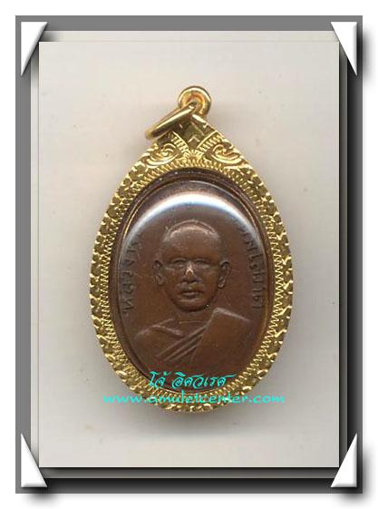 หลวงพ่อแพ วัดพิกุลทอง เหรียญรุ่นแรก พิมพ์นิยม คิ้วบาก พร้อมเลี่ยมทอง