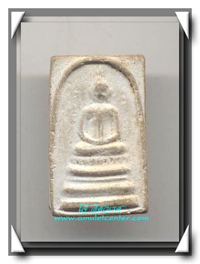 หลวงพ่อแพ วัดพิกุลทอง พระสมเด็จเนื้อผงรุ่นแรก ( ลองพิมพ์ ) พ.ศ.2494 องค์ที่ 2