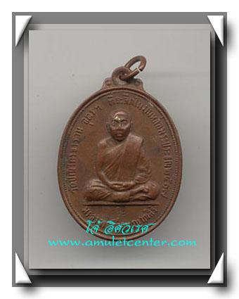 หลวงปู่อ่อน วัดป่านิโครธาราม เหรียญรุ่นแรก พ.ศ.2517 องค์ที่ 4
