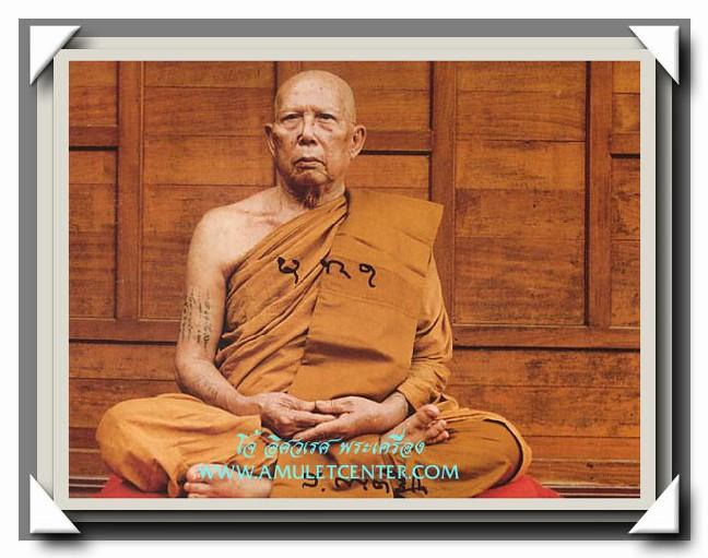 หลวงปู่สุภา รูปบูชาอายุครบ 100 ปี พ.ศ.2538 หลังยันต์มงกุฏพระพุทธเจ้า