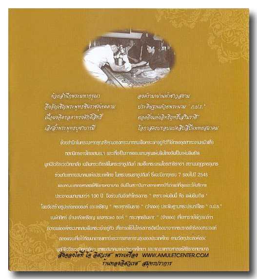 """รับสั่งจอง พระพุทธชินราชภ.ป.ร.(จำลอง) มวลสาร""""ผงจิตรลดา-เบญจภาคี"""" 1"""