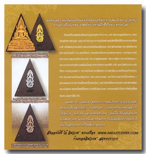"""รับสั่งจอง พระพุทธชินราชภ.ป.ร.(จำลอง) มวลสาร""""ผงจิตรลดา-เบญจภาคี"""" 3"""