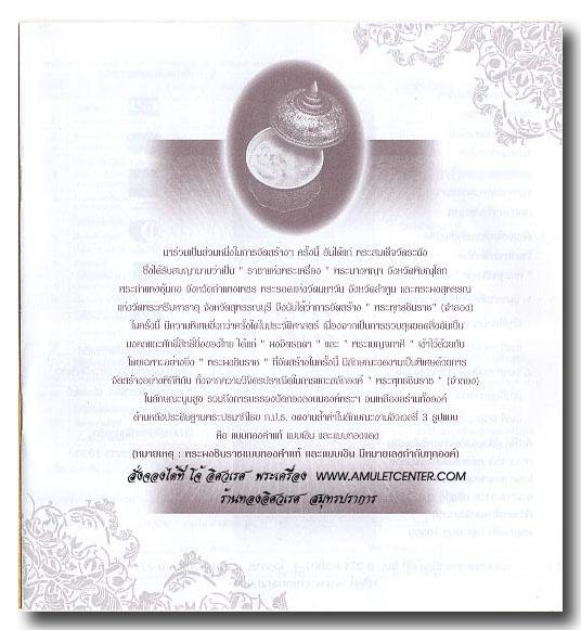"""รับสั่งจอง พระพุทธชินราชภ.ป.ร.(จำลอง) มวลสาร""""ผงจิตรลดา-เบญจภาคี"""" 4"""