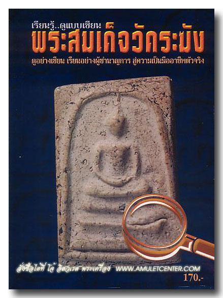 หนังสือเรียนรู้ ดูแบบเซียน พระสมเด็จวัดระฆัง