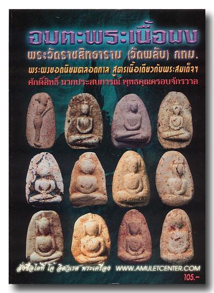 หนังสือการศึกษาพระเนื้อผง วัดพลับ สำนักพิมพ์คเณศ์พร