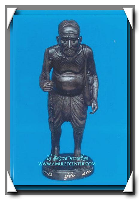 หลวงปู่คีย์ วัดศรีลำยอง ชูชก บูชา 11 นิ้ว เนื้อโลหะรมดำ