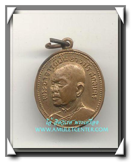 เหรียญอาจารย์ฝั้น อาจาโร องค์ที่ 41 รุ่น 20 สร้าง พ.ศ.2515