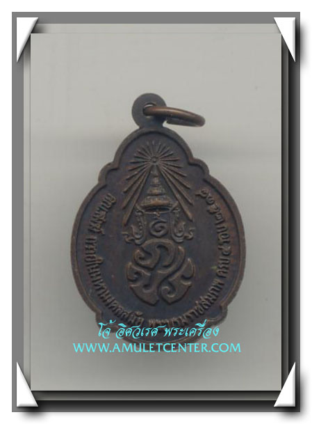 เหรียญ ร.9 ครบสี่รอบ พ.ศ.2518 องค์ที่ 2 1