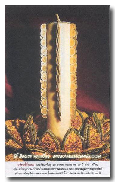 พระกริ่งหลวง นครพนม นวโลหะดวงเงิน ตอก 2 โค๊ต เจิมสีผึ้งหลวง สร้าง 99 องค์ มี 10 องค์ 2