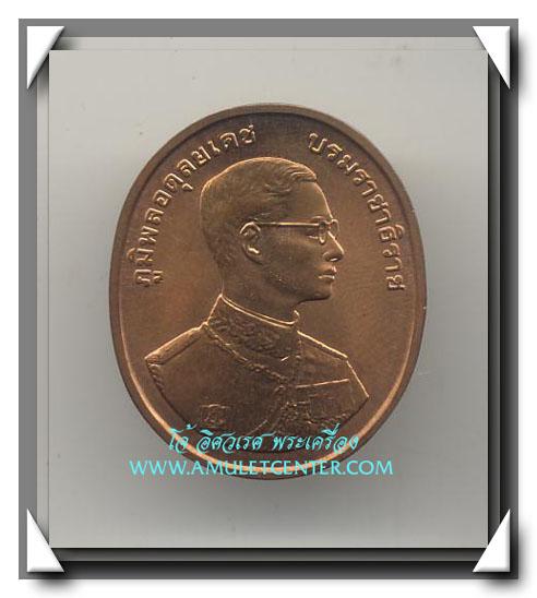 เหรียญรัชกาลที่ 9 หลัง พระพุทธชินราช พิธีกาญจนาภิเษก พ.ศ.2539