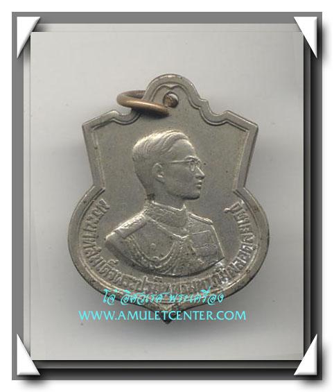 เหรียญรัชกาลที่ 9 เนื้ออัลปาก้า รุ่น 3 รอบ พ.ศ.2506 องค์ที่ 12