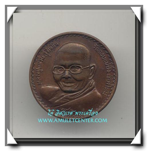 หลวงปู่แหวน วัดดอยแม่ปั๋ง องค์ที่ 18 เหรียญกลม รุ่น มหาโภคทรัพย์ พ.ศ.2521