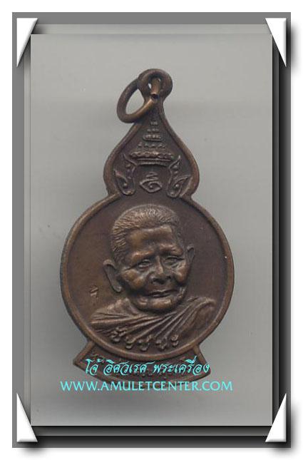 หลวงปู่แหวน วัดดอยแม่ปั๋ง องค์ที่ 24 เหรียญพ่อขุนเม็งราย พิทักษ์เมืองไทย