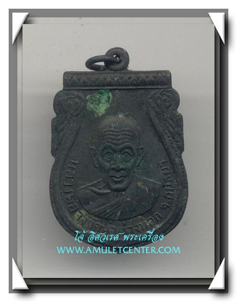 เหรียญหลวงพ่อจง วัดหน้าต่างนอก วัดประสาทบุญญาวาส พ.ศ.2506