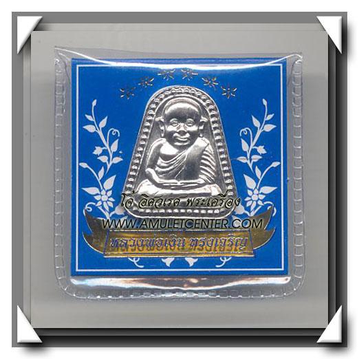 หลวงพ่อเงิน ทรงเจริญ เหรียญจอบใหญ่เนื้ออัลปาก้า