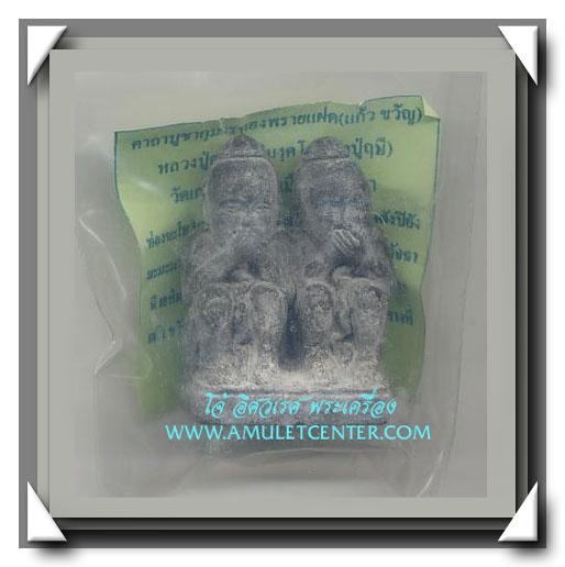 หลวงปู่ศวัส  ศิริมงฺคโล กุมารทองพรายแฝด ( แก้ว ขวัญ ) พิมพ์ใหญ่
