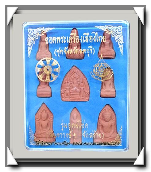พระกรุย้อนยุค 9 องค์ยอดพระเครื่องเมืองไทย ชุด จ.ลพบุรี รุ่นอุดมโชค เทิดพระเกียติครองราชย์ 50 ปี