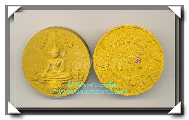 พระพุทธชินราช รุ่นมหาสิทธิโชค เนื้อผงเกษร, ดอกดาวเรือง, ว่าน ๑๐๘ แช่น้ำมนต์