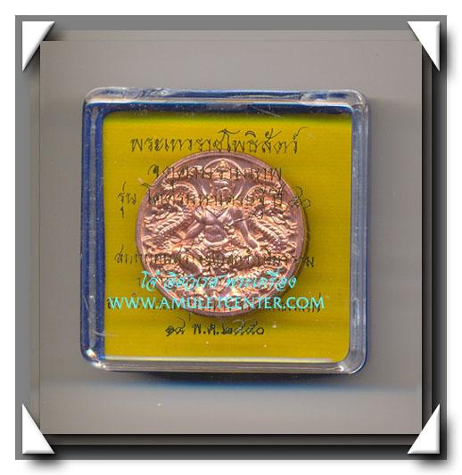 จตุคาม รามเทพ รุ่น โคตรมหาเศษฐี ปี 50 เหรียญ 3.2 ซม.เนื้อเทวฤทธิ์