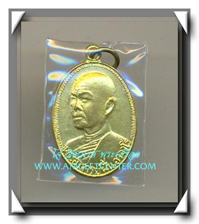 เหรียญอาจารย์ฝั้น อาจาโร องค์ที่ 55 รุ่น 16 สร้าง พ.ศ.2514