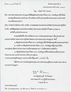 พระบูชา พระพุทธสิงหธรรมมงคล เนื้อโลหะมงคลปิดทอง ความสูง 12 นิ้ว ตรา ภ.ป.ร. โดยพุทธสมาคมแห่งประเทศไทย 4
