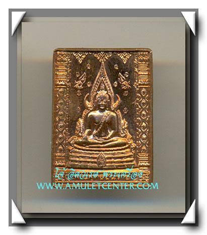 พระพุทธชินราช วัดบวรนิเวศวิหาร รุ่นฉลองศิริราชสมบัติครองราชย์ 50 ปี พ.ศ.2539 เนื้อทองแดง