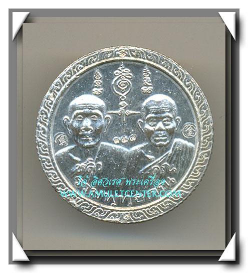 หลวงปู่หลิว วัดไร่แตงทอง เหรียญจัมโบ้ หลิว - คูณ กรรมการ หน้าเงินหลังนวะ พ.ศ.2538