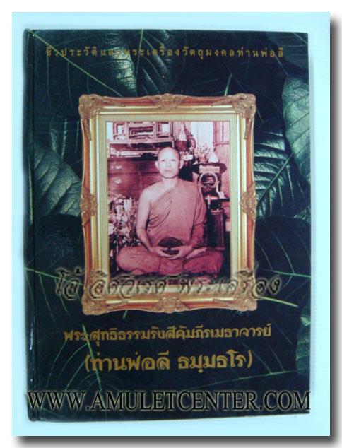 หนังสือชีวประวัติและพระเครื่องวัตถุมงคลท่านพ่อลี ธมมฺธโร  จัดพิมพ์โดย วัดป่าคลองกุ้ง