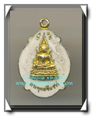 เหรียญพระพุทธชินราช ลงยากะไหล่ทอง พ.ศ.2529