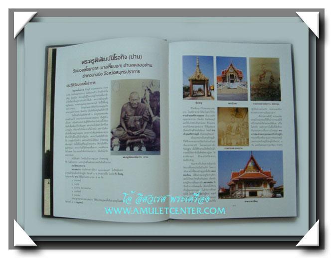 หนังสือ เบญจพระเครื่อง เมืองสมุทรปราการ 1