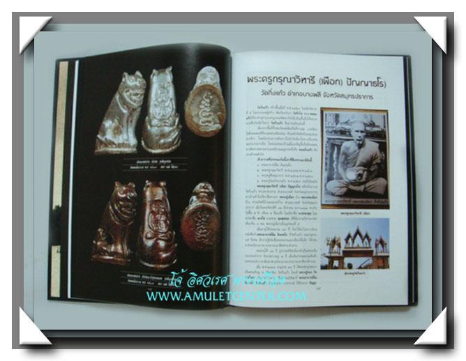 หนังสือ เบญจพระเครื่อง เมืองสมุทรปราการ 5