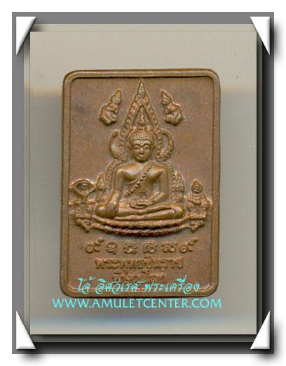 เหรียญ พระพุทธชินราช รุ่น บูรณะพระปรางค์ พ.ศ.2551 องค์ที่ 1