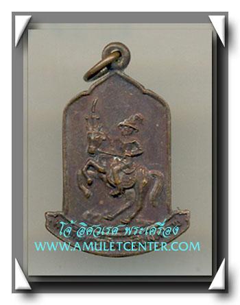 พระเจ้า ตากสิน มหาราช ทรงม้า เหรียญ โรงเรียนธนบุรีฯ จัดสร้าง พ.ศ.2532