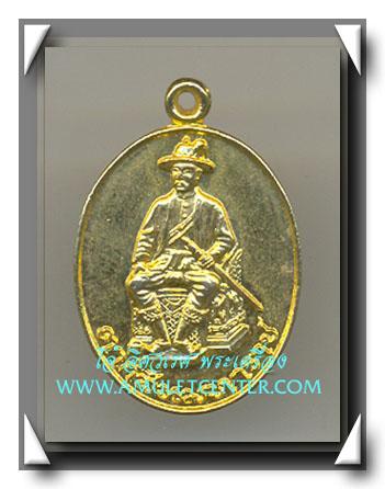 พระเจ้า ตากสิน มหาราช เหรียญ วัดเวฬุราชินธนบุรี ฝึกอบรม ลส.ชบ