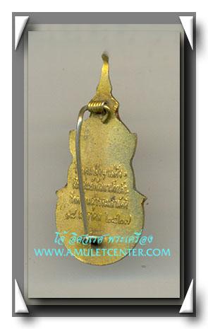 พระนเรศวรมหาราช เหรียญลงยาเสด็จศูนย์พัฒนาเด็กฯ พ.ศ. 2527 1