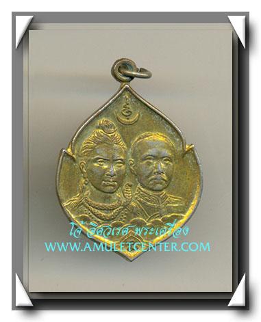 เหรียญรัชกาลที่ 5 พระอิศวร พ.ศ.2523