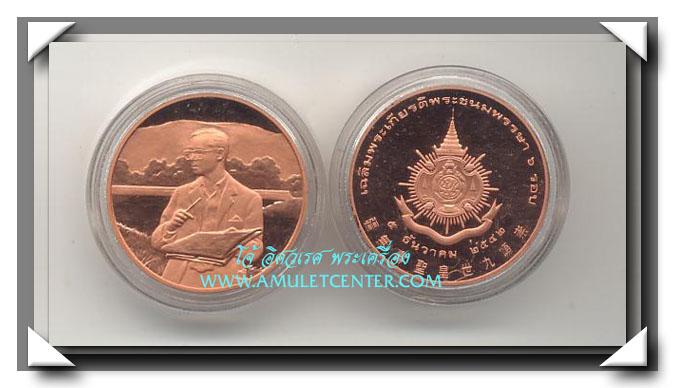 เหรียญ ร.9 เฉลิมพระเกียรติ พระชนมพรรษา 6 รอบ 5 ธค.2542 องค์ที่ 1