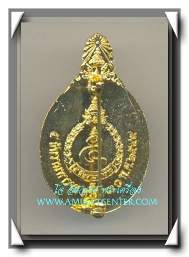 เหรียญ รัชกาลที่ 9 รุ่น 5 ธันวา มหาราช องค์ที่ 1 ครั้งที่ 30 พ.ศ.2549 1