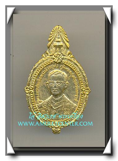 เหรียญ รัชกาลที่ 9 รุ่น 5 ธันวา มหาราช องค์ที่ 2 ครั้งที่ 16 พ.ศ.2535