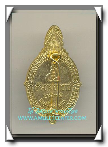 เหรียญ รัชกาลที่ 9 รุ่น 5 ธันวา มหาราช องค์ที่ 2 ครั้งที่ 16 พ.ศ.2535 1