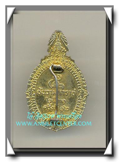 เหรียญ รัชกาลที่ 9 รุ่น 5 ธันวา มหาราช องค์ที่ 3 ครั้งที่ 12 พ.ศ.2531 1