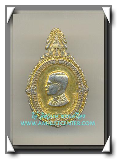 เหรียญ รัชกาลที่ 9 รุ่น 5 ธันวา มหาราช องค์ที่ 3 ครั้งที่ 12 พ.ศ.2531