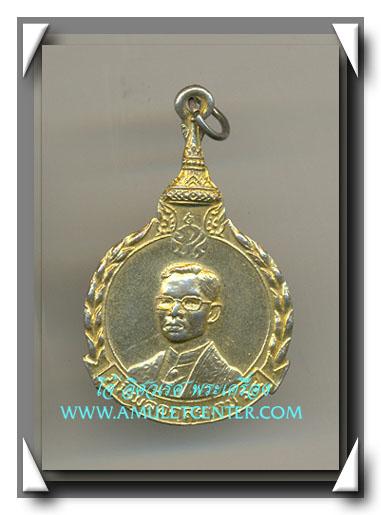 เหรียญ รัชกาลที่ 9 รุ่น 5 ธันวา มหาราช องค์ที่ 4 ครั้งที่ 5 พ.ศ.2524