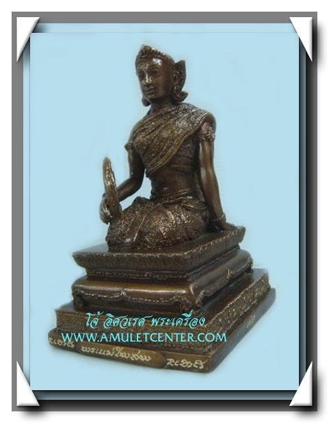 หลวงปู่คีย์ วัดศรีลำยอง พระบูชา แม่โพสพ รมน้ำตาล พ.ศ.2551